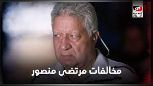 مخالفات بمئات الملايين وشبهة فساد.. تقرير لجنة الرقابة في قضية مرتضى منصور  - YouTube