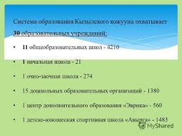 Презентация на тему Дипломная работа Эффективность управления  6 Система образования Кызылского кожууна охватывает 30 образовательных учреждений 11 общеобразовательных школ начальная