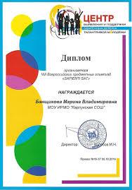 Марина Владимировна Банщикова Совершенствование деятельности  Диплом организатора Всероссийских олимпиад