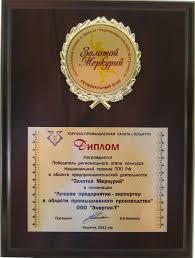 Дипломы и награды ООО Энергия Т  Диплом ТПП РФ в области предпринимательской деятельности