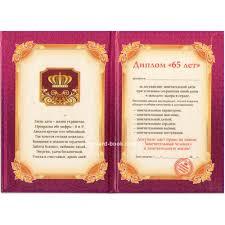 Поздравительные Дипломы  Поздравительный Диплом Юбилей 65 лет gk 52042