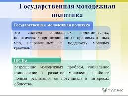 Презентация на тему l o g o Молодежная политика Республики  2 Государственная молодежная