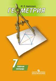 ГДЗ по геометрии класс рабочая тетрадь Дудницын ГДЗ рабочая тетрадь по геометрии 7 класс Дудницын Просвещение