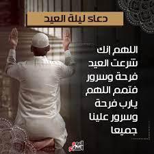اليوم السابع - #اليوم_السابع | دعاء ليلة العيد.. اللهم تقبل 🤲🤲