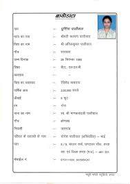 Biodate Format Marathi Biodata Format Magdalene Project Org
