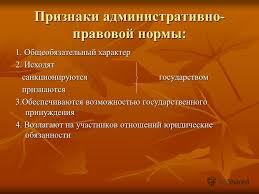Презентация на тему Контрольная работа по административному  6 Признаки