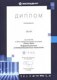 Дипломы и награды zelax Диплом за участие в 28 й международной выставке СВЯЗЬ 2016