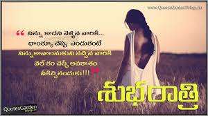 Best Telugu Good Night Greetings With Love Quotes Quotes Garden