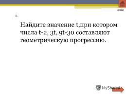 Презентация на тему Контрольная работа Геометрическая прогрессия  Найдите значение t при котором числа t 2 3t 9t 30 составляют геометрическую прогрессию меню