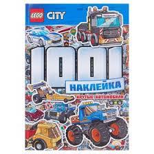 Книга с <b>наклейками LEGO</b> CITY. Крутые автомобили (1001 ...