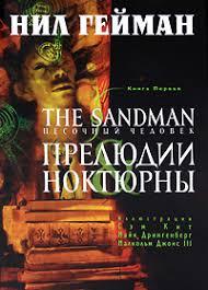 Картинки по запросу песочный человек книга 1 прелюдии и ноктюрны