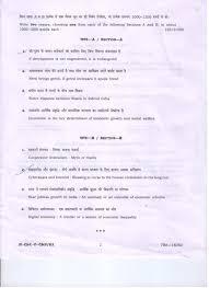 upsc ias previous year paper prelims mains upsc planet upsc ias mains essay paper 2016