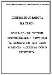 Государственное и муниципальное управление дипломные работы  Исследование системы противодействия коррупции на примере ГАУ ЦЗН Центр занятости населения Санкт Петербурга