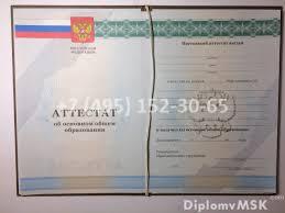 Купить аттестат за классов школы в Москве Аттестат 9 класс 2010 2013 года