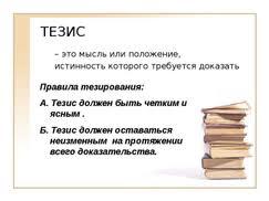 ОТЛИЧНИК контрольные курсовые дипломные работы репетиторы  тезисный план