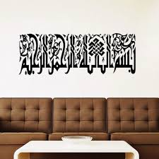 huge removable islamic muslim allah islam wall art vinyl on islamic vinyl wall art south africa with islamic decals for walls elitflat