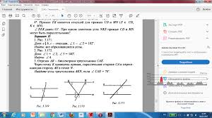 Контрольная работа по геометрии Параллельные прямые класс Через точку d проведена прямая параллельная стороне АВ и пересекающая сторону АС в точке К Найти углы треугольника adk