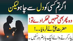 Top 20 Hazrat Ali Ra Quotes About Love In Urdu Imam Ali Ka Farman Agar Koi Apko Thukrade To