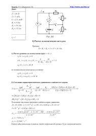 Пример курсовой работы по тоэ Бухгалтерский учет и анализ СтудРБ