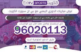 عرض مباريات الدوري اليمني مع بي ان سبورت 96020113 الكويت – اشتراك بي ان  سبورت الكويت
