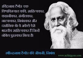 tagore essay in hindi rabindranath tagore essay in hindi