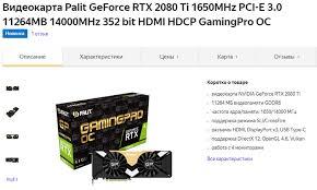 Почём нынче флагман? GeForce <b>RTX 2080 Ti</b> дебютирует в России