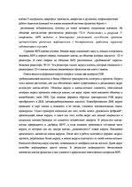 ВИЧ СПИД Реферат id  Реферат ВИЧ СПИД 6