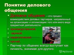 Презентация на тему Деловое общение Лекция Федорчук Л С Томск  3 Понятие делового общения