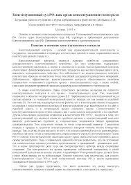 Реферат на тему Конституционный суд РФ как орган конституционного  Это только предварительный просмотр