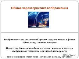 Презентация на тему Воображение Выполнили група  2 Общая характеристика воображения