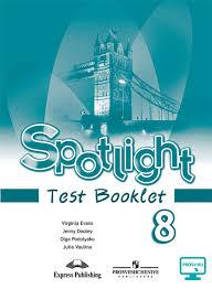 spotlight Английский язык Английский в фокусе класс  Английский язык Английский в фокусе 8 класс Контрольные задания Ваулина Ю Е Купить книгу с доставкой my shop ru
