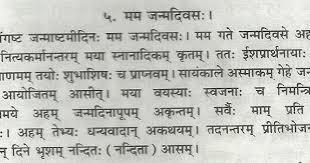 sanskrit essays मम जन्मदिवस my birthday