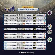 جدول مباريات اليوم - المغرب اليوم - Morocco Today