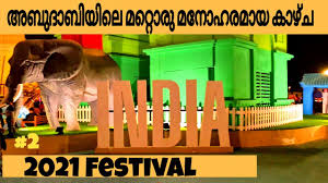 Abu dhabi tourist places 2021 /Travel Vlog Malayalam അബുദാബിയിലെ മറ്റൊരു  കാഴ്ച കൂടി......... - YouTube