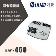 Playing Card Vending Machine Best USD 4848] Lian Double Color Screen Canteen Swiping Machine School