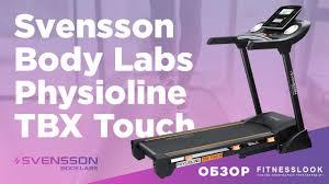 <b>Svensson</b> Body Labs Physioline TBX Touch [ОБЗОР] стоит ли ...
