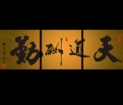 feng shui art for office. Feng Shui Office Calligraphy Painting Art For