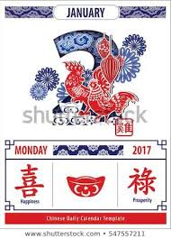 Chinese Calendar Template Chinese Calendar Template Sharedvisionplanning Us