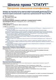 Охрана интеллектуальной собственности курсовая работа Каталог  Правовая охрана объектов интеллектуальной собственности в сети интернет