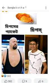 😂😂 - Bangla Funny Status | Facebook