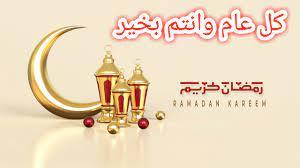 كل عام وانتم بخير   رمضان كريم - YouTube