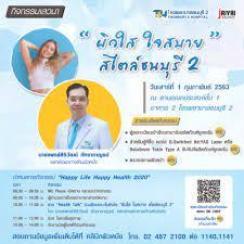กิจกรรม Happy Life Happy Health 2020 ครั้งที่ 1 - โรงพยาบาลธนบุรี 2  (Thonburi 2 Hospital)