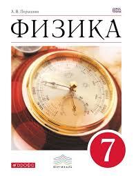 ГДЗ по физике класс Перышкин ГДЗ физика 7 класс Перышкин Дрофа