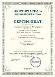 Система работы по экологическому воспитанию детей с ОНР  Сертификат участника конференции
