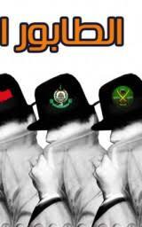 المساكنة  وانتحال   الهوية  السورية !