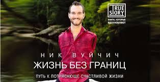 Ник Вуйчич «<b>Жизнь без границ</b>. <b>Путь</b> к потрясающе счастливой ...