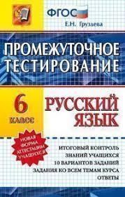 Русский язык класс Тесты проверочные задания контрольные  Русский язык 6 класс Промежуточное тестирование Новая форма аттестации учащихся ФГОС