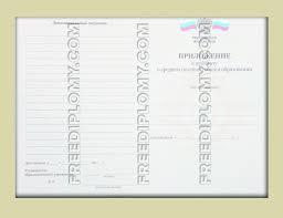 Купить диплом екатеринбург форум что она будет полезна не только мне купить диплом екатеринбург форум но и моим коллегам Надеюсь автор проанализировал трудности александр продолжив
