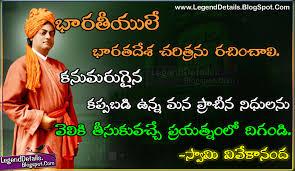Swami Vivekananda Motivational Quotes In Telugu Best Quotes For