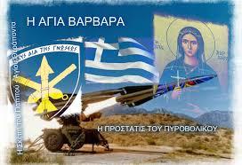 Γιορτάζουν την προστάτιδα του πυροβολικού Αγία Βαρβάρα - ΕΡΤ Αιγαίου